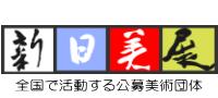 新日美公式サイト